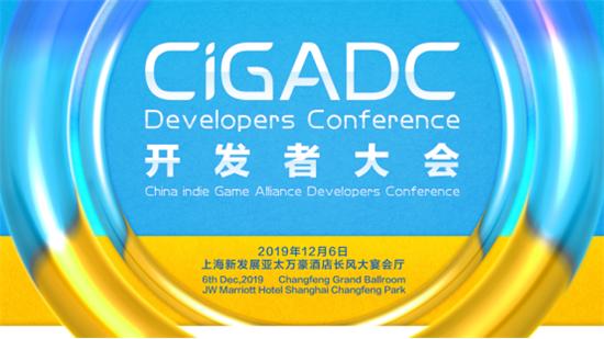 高能预警!集结全球年度开发者代表和行业话题,2019 CiGA开发者大会日程揭晓