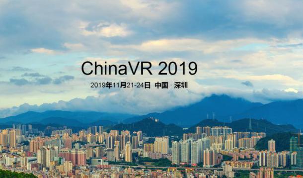 """第十九届ChinaVR 2019将在深圳召开,亮风台邀各界共探""""5G+VR""""之道"""