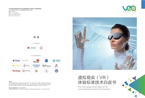 VEA&华为:虚拟现实(VR)体验标准技术白皮书