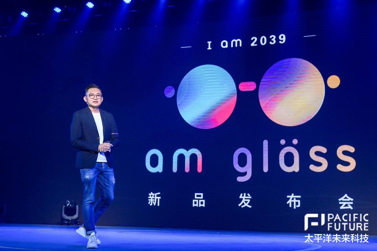 售价6588元起,太平洋未来科技正式发布第二代amglass AR眼镜