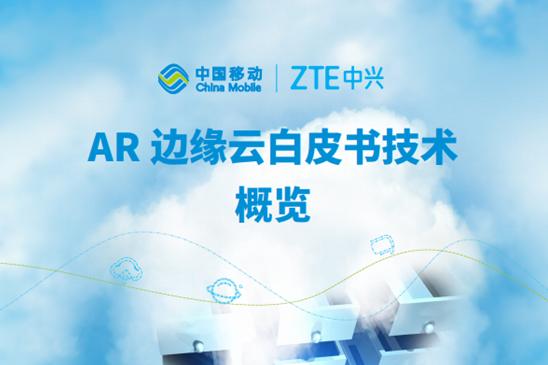中兴通讯联合中国移动研究院发布《AR边缘云白皮书技术概览》