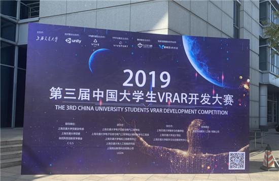 第三届大学生VR/AR开发大赛获奖名单公布,不可忽视的未来生力军