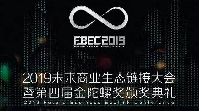 三大主题、六大会场,FBEC2019大会完整议程正式公布