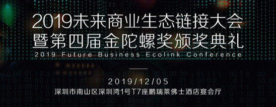 FBEC 2019大会最全参会指南