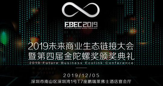 喜大普奔,您有一份来自FBEC2019的豪礼奖品待领取!