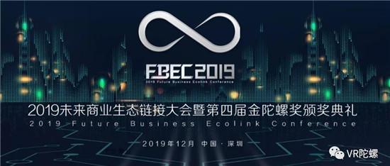 15款VR/AR新品,20场干货分享,全球VR/AR产业发展峰会12月5日开幕 | FBEC 2019