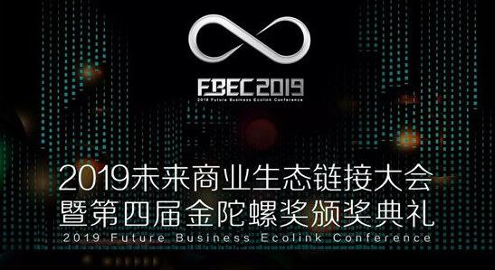 """""""海陆空""""全媒体矩阵聚焦FBEC2019,60+行业优质媒体邀您共同关注大会精彩内容!"""
