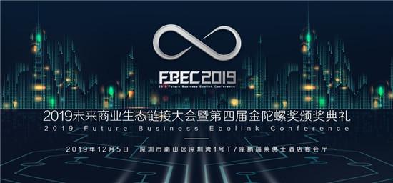 3000+人气大会FBEC2019圆满闭幕,第四届金陀螺奖 VR/AR类奖项获奖名单揭晓!