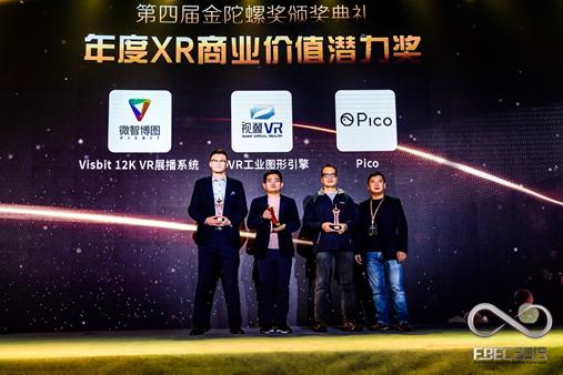 微智博图Visbit荣获FBEC2019年度XR商业价值潜力奖