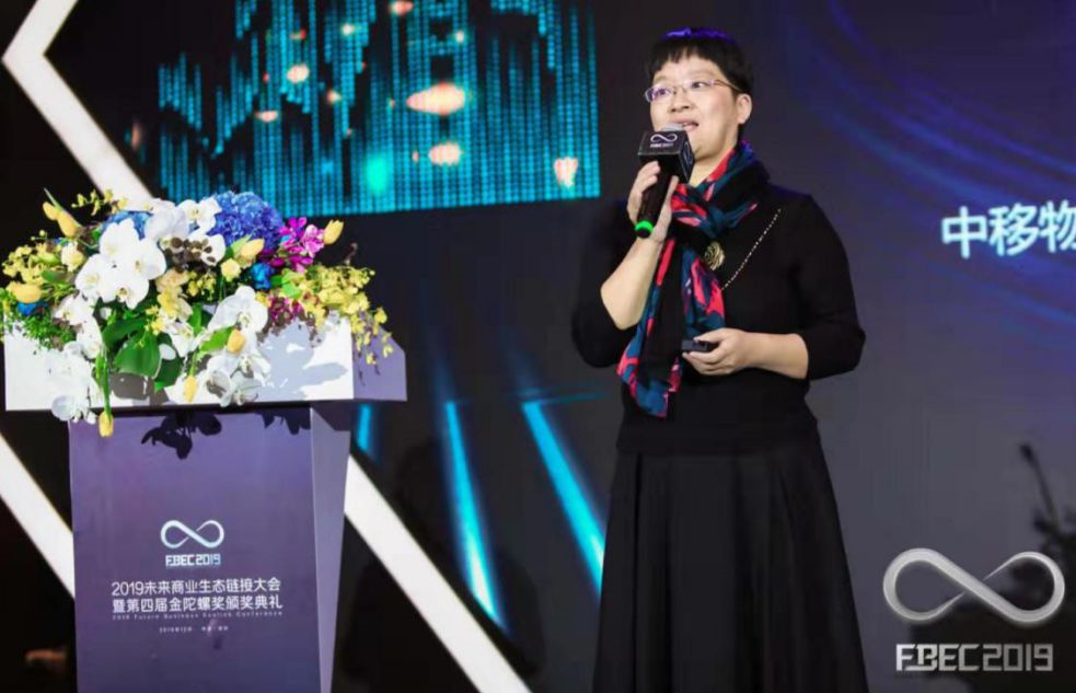 FBEC2019 | 中国移动中移物联网深圳分公司副总经理林晓玲:移动互联网人口红利到达顶峰,要更加考虑物联网VR应用