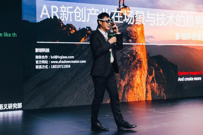 影创受邀参加OPPO未来科技大会 共话XR技术发展前景