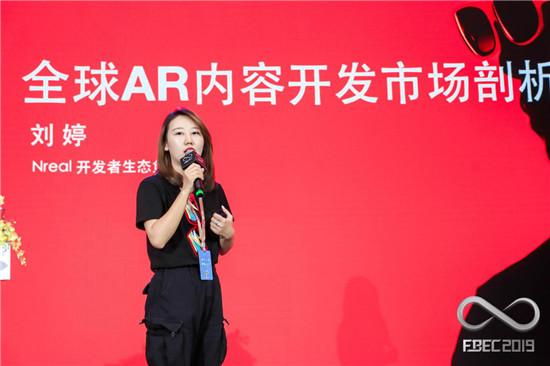 FBEC2019 | Nreal内容生态负责人刘婷:赋能开发者,构建AR新生态