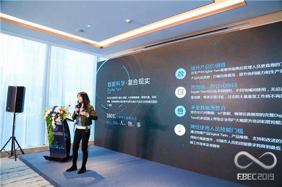 FBEC2019 | DataMesh:数字孪生在企业中的落地应用