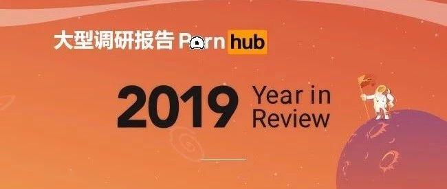 Pornhub年访问量达420亿,VR成人观影逐渐成为主流!