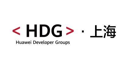 HDG·上海站—华为AR/VR开发者交流会