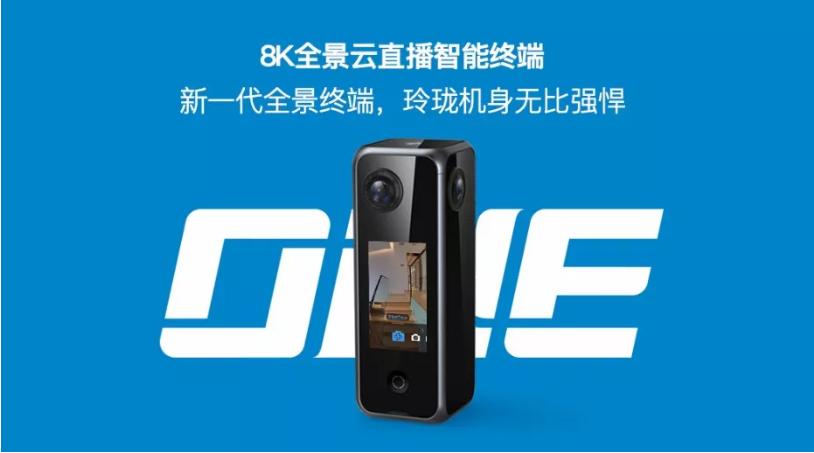 圆周率科技发布8K全景终端Pilot One,集成8K全景云直播