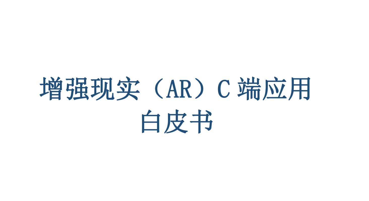 《增强现实(AR)C端应用白皮书》发布