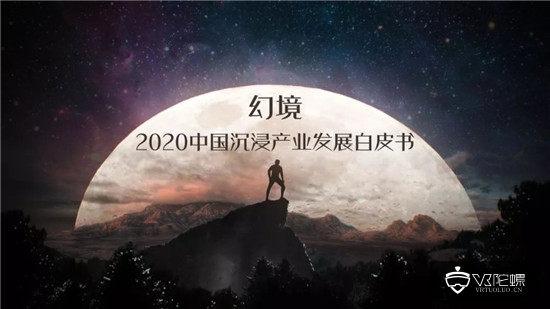 沉浸世代已至《幻境·2020中国沉浸产业发展白皮书》正式发布!