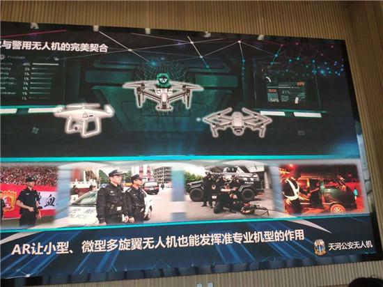 【专访】广州市公安局天河分局:利用5G+无人机+AR,实现空地一体化指挥调度