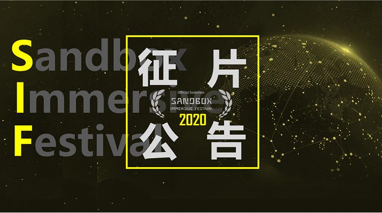 2020年砂之盒沉浸影像节将于6月举行,VR作品征集中!