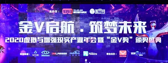 2020虚拟与增强现实产业年会暨金V奖颁奖盛典圆满举行