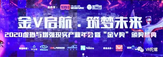 """2020虚拟与增强现实产业年会暨金V奖颁奖盛典: 睿悦信息Nibiru发布XR""""1+3""""计划"""