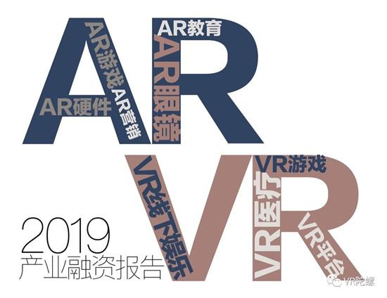 2019年VR/AR行业融资数据报告 | VR陀螺