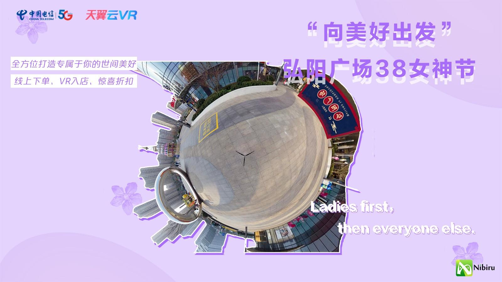 """女神节开启VR在线虚拟购物,天翼云VR联合睿悦发布""""万店计划"""""""