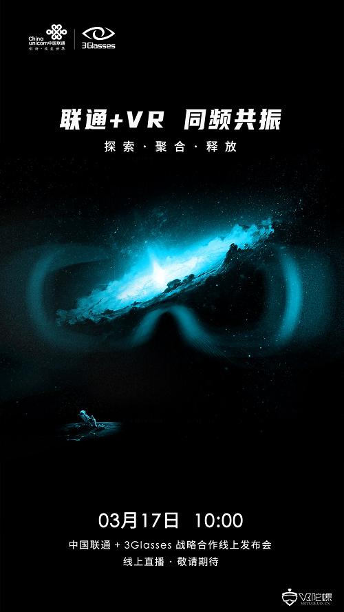 推动5G+VR应用,中国联通与3Glasses将于3月17日举行战略合作线上发布会