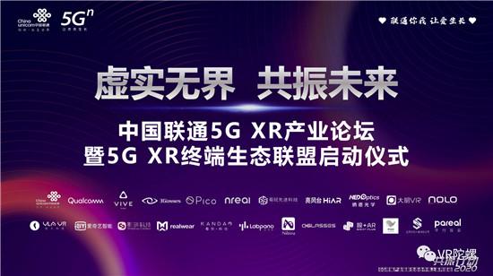 """发布""""1+2+N"""" 5G XR策略,中国联通究竟在下多大一盘棋?!"""