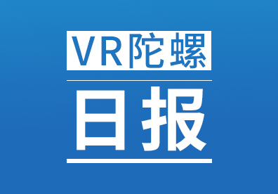 日报:2019年中国游戏产业报告发布;《星际迷航》游戏在Oculus Quest上亮相,售价30美元 ;Oculus公布年度最佳应用