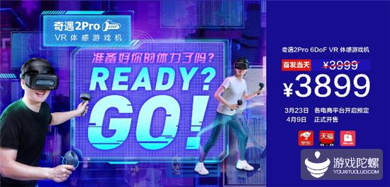售价3999元,爱奇艺发布新一代奇遇2Pro 6DoF VR一体机