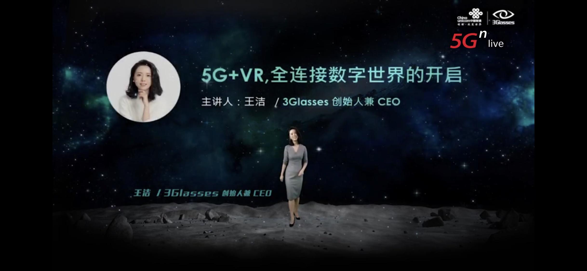 硬件、内容、渠道三管齐下,中国联通与3Glasses全面合作