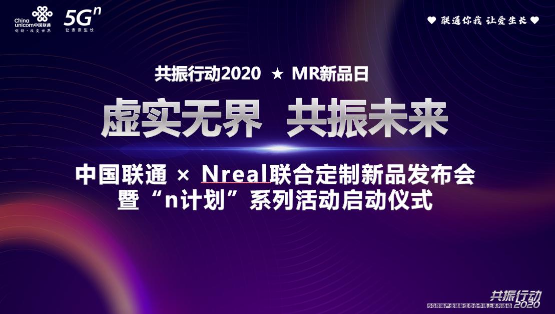 MR眼镜免费尝鲜,中国联通联合Nreal建立5G AR完整终端+内容服务生态