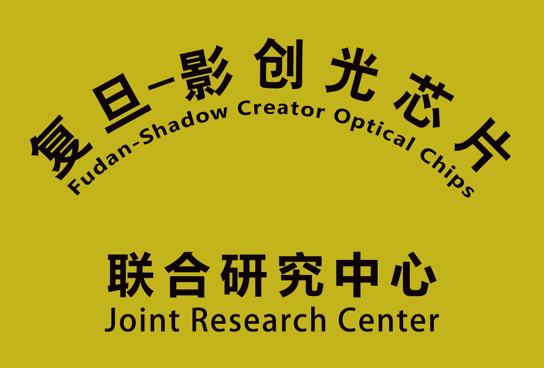 """影创科技与复旦大学合作共建""""复旦-影创光芯片联合研究中心"""""""
