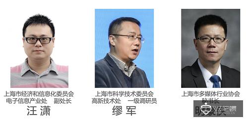 创新引领技术研发,务实落地产业转化  ——上海市扩展现实产业研究院第一次筹备大会圆满召开