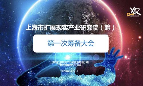 上海市扩展现实产业研究院第一次筹备大会圆满召开,由44家单位共同发起