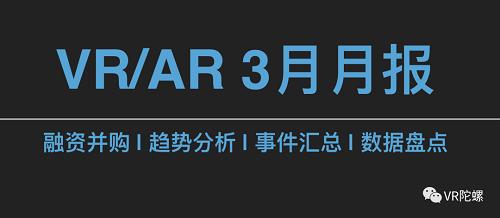 2020年3月VR/AR月报