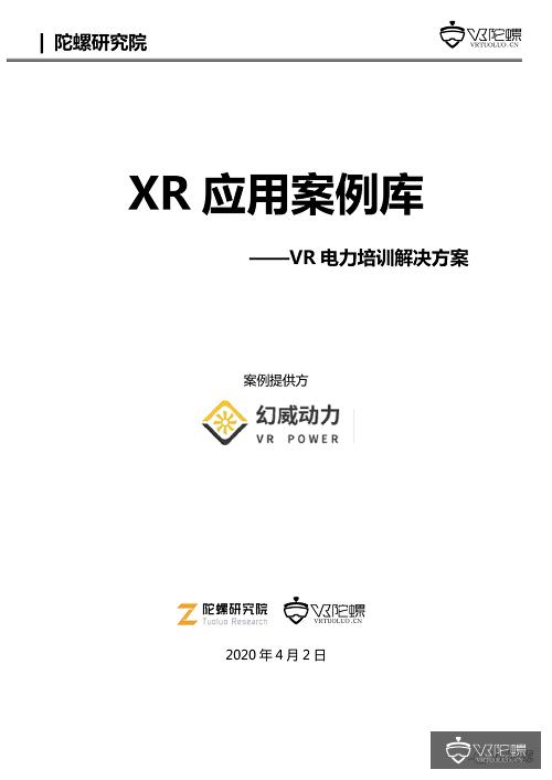"VR陀螺计划携百家企业推出""XR行业应用案例集"",第一期《幻威动力VR电力培训案例》发布"