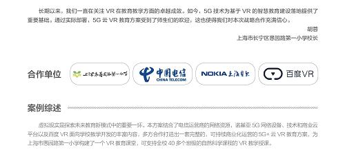 """""""云端""""向""""终端"""":百度VR教育解决方案促""""5G+教育""""体验升级"""