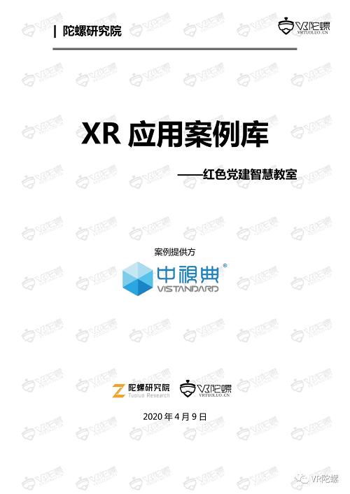 陀螺研究院XR行业应用案例集 | 红色党建智慧教室