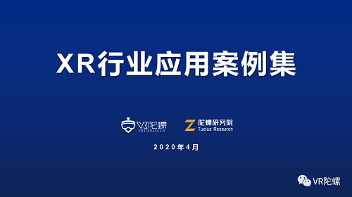 陀螺研究院XR行业应用案例集 | 青岛啤酒AR/VR营销案例