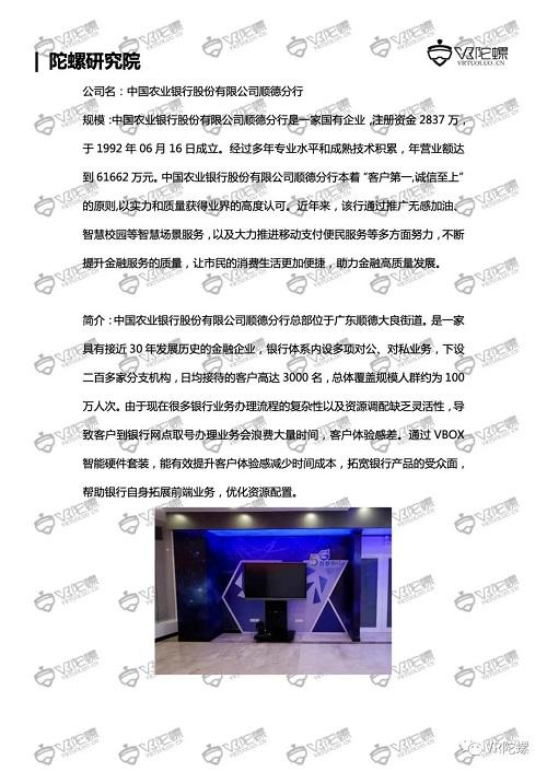 陀螺研究院XR行业应用案例集   VR银行解决方案VBOX