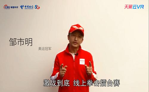 """中国电信天翼云VR联手""""激战到底"""",推出5G+3D VR拳击擂台赛事直播"""