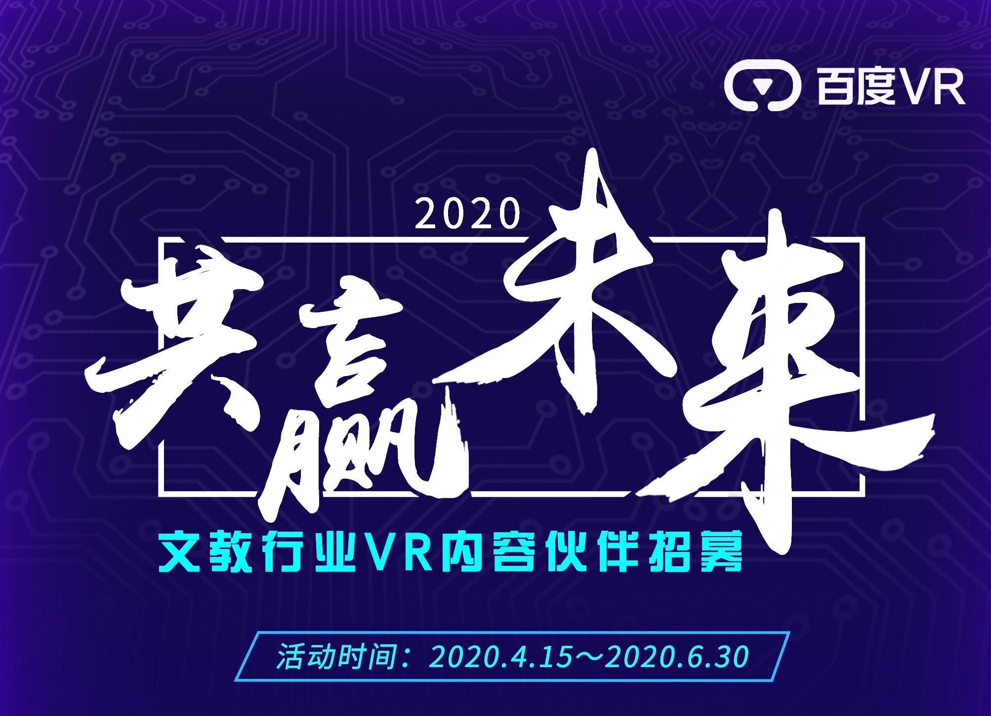 """百度VR在线扩列!诚邀文教行业VR内容伙伴共""""赢""""未来"""