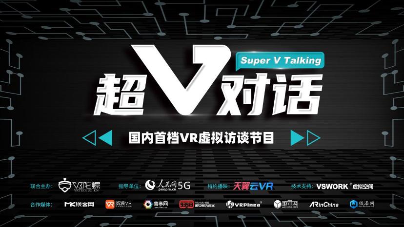 国内首档VR虚拟访谈节目《超V对话》即将上线,在珠峰与天翼云VR王浩对话