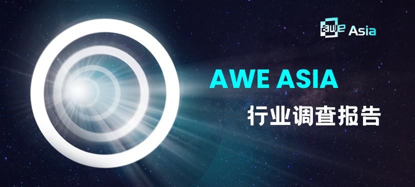 AWE ASIA发布行业调查报告