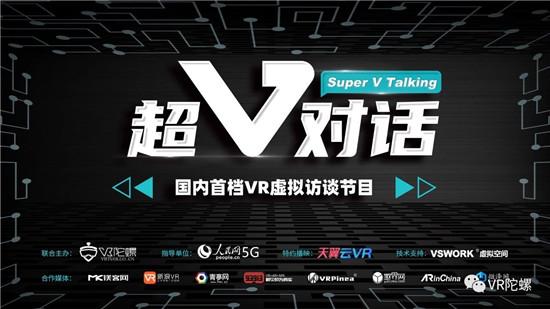 《超V对话》正式上线,天翼云VR王浩分享5G时代VR新玩法