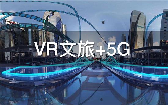 【深度】5G之下,VR文旅的现状与发展挑战