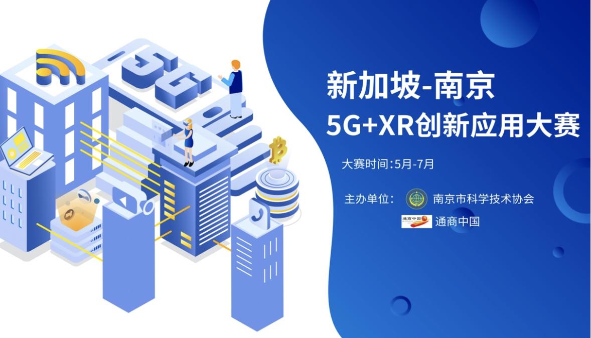 """2020""""新加坡-南京""""5G+XR创新应用大赛VR线上开幕式成功举行"""